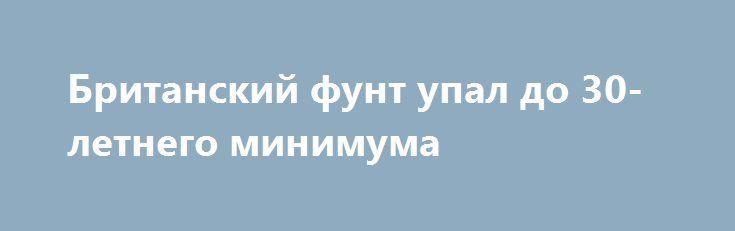 Британский фунт упал до 30-летнего минимума http://ukrainianwall.com/business/britanskij-funt-upal-do-30-letnego-minimuma/  КИЕВ. 24 июня. УНН.Курс британского фунта резко обвалился после объявления первых результатов референдума по выходу Великобритании из ЕС, передаетУННсо ссылкой на The Guardian. Британский фунт на фоне первых результатов референдума