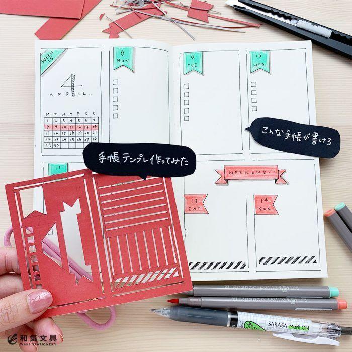 こんな手帳が書ける手帳テンプレートを作ってみた 手帳 テンプレート
