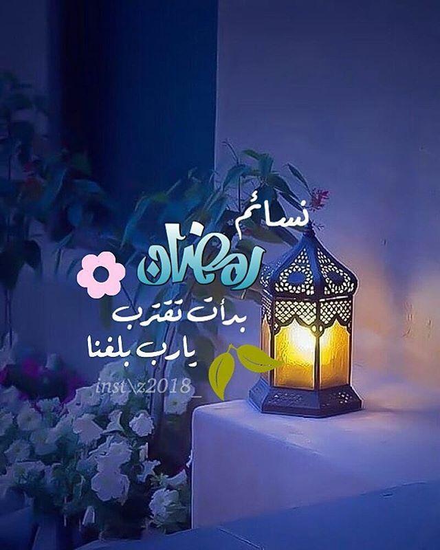 Z2018 نسائم رمضان بدأت تقترب يارب بلغنا أنشر هذه الصور في حسابك ليقرأها متابعيك و تكسب أجرهم بإذن الل Ramadan Cards Ramadan Quotes Ramadan Decorations