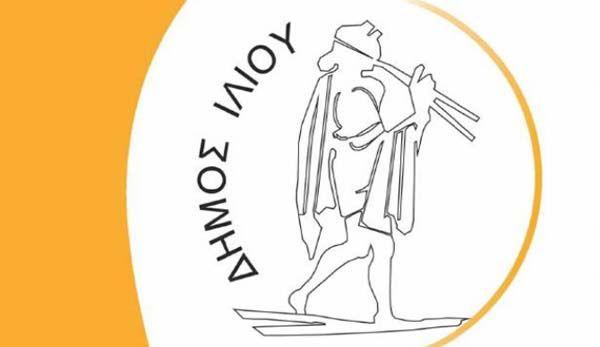 δήμος Ιλίου, λογότυπο, σήμα