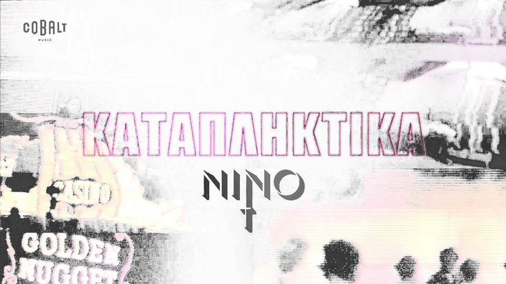 ΝΙΝΟ - Καταπληκτικά - Katapliktika - Official Audio Release