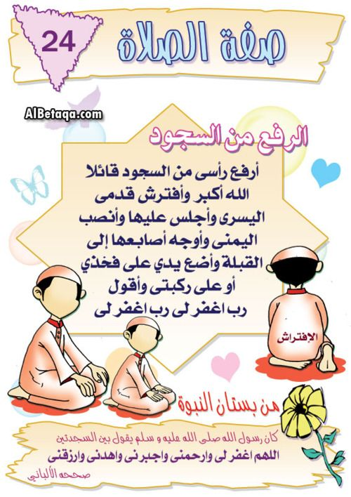 صفة الصلاة 6