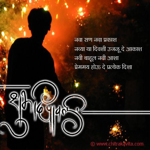 18 best diwali images on pinterest biscuit cookies biscuit and check out happy diwali marathi greeting photos more images and updates from diwali 2012 on rediff pages m4hsunfo
