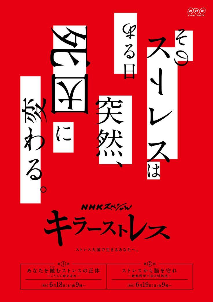 NHKスペシャル キラーストレス | kazepro