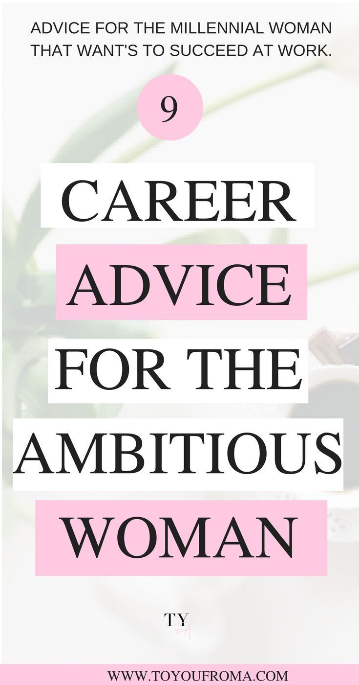 CAREER ADVICE FOR THE AMBITIOUS WOMAN