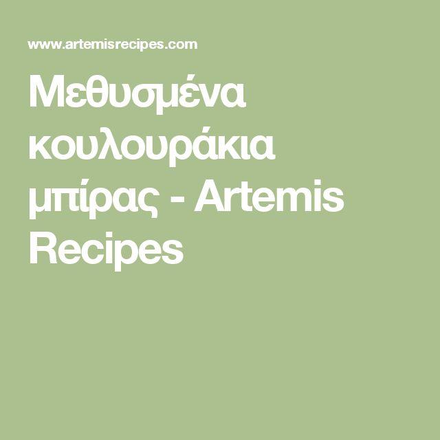 Μεθυσμένα κουλουράκια μπίρας - Artemis Recipes