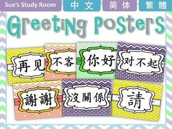 This Chinese Greeting Posters packet is great for your Chinese classroom. Both simplified and traditional versions are included. Please note there's no Pinyin for this set. The greeting phrases included are:Enjoy and happy teaching!