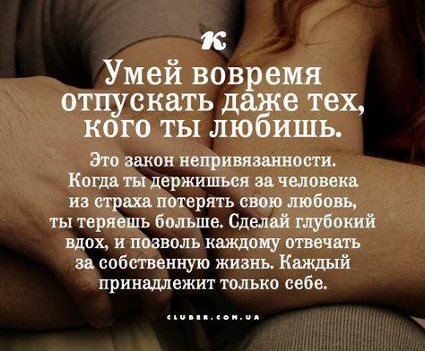 Умей вовремя отпускать даже тех, кого ты любишь. Это великий закон непривязанности. Когда ты держишься за человека из страха потерять свою любовь, ты теряешь больше. Сделай глубокий вдох, и позволь каждому отвечать за собственную жизнь.