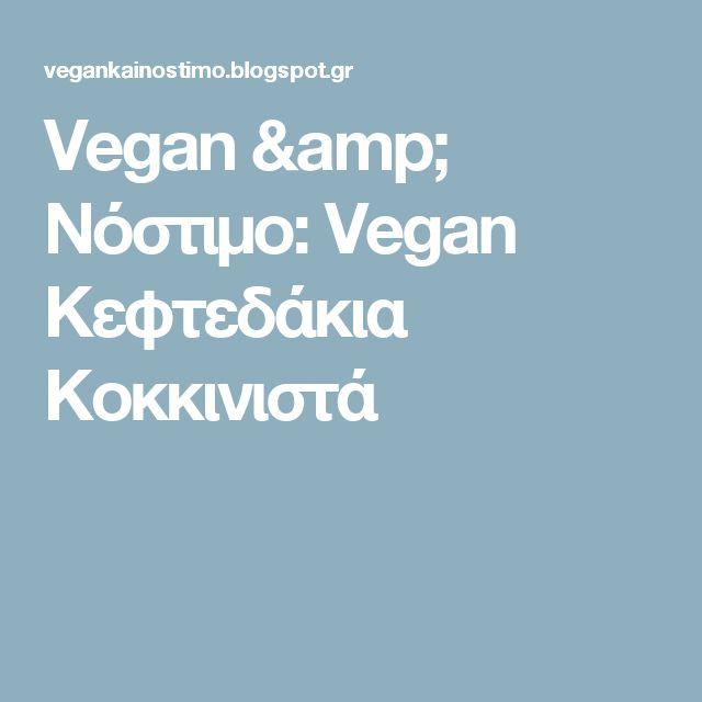 Vegan & Νόστιμο: Vegan Κεφτεδάκια Κοκκινιστά