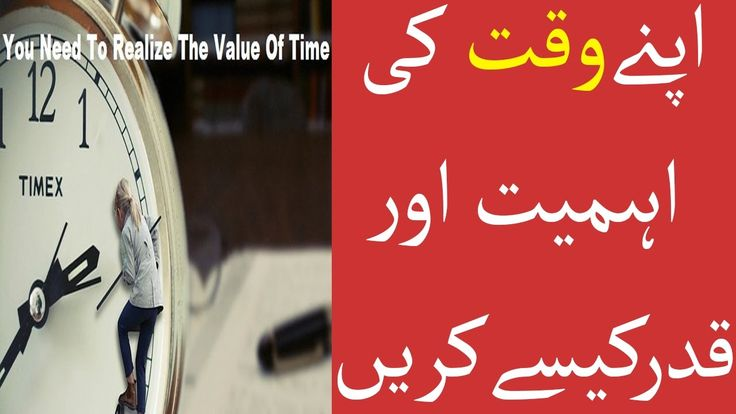 How to Realize the Value of Time by Dr. Arif Siddiqui in Urdu / Hindi | ...