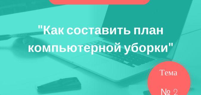 Виртуальный порядок: тема № 2 «Как составить план компьютерной уборки?»   Организация жизни и Минимализм