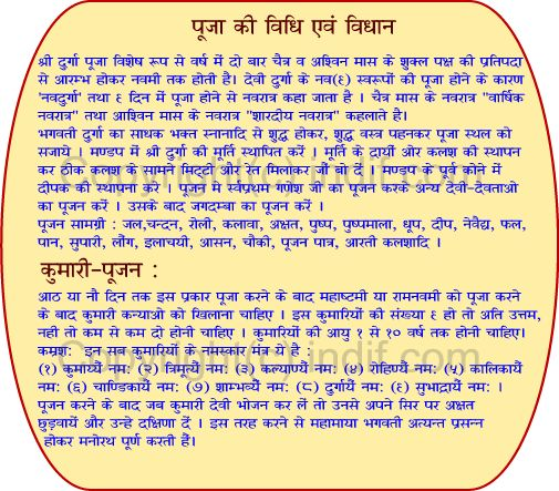 Navratri pooja Viddhi and Vidhan  in Hindi text