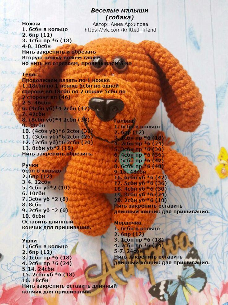 Мир вязаной игрушки от Ред Джек (Описания, Мк) | VK