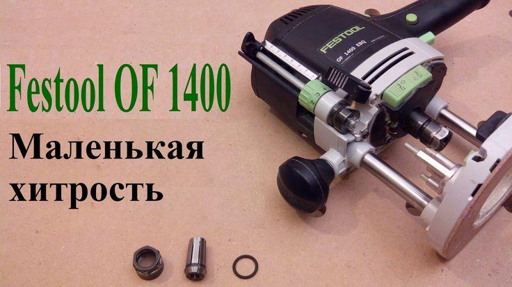 Festool OF 1400 The trick is to put a rubber ring on the collet - Хитрость, как одеть резиновое кольцо на цангу