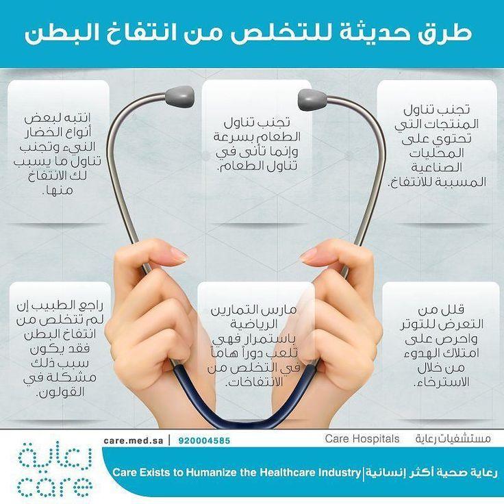 طرق حديثة للتخلص من انتفاخ البطن رعاية صحية أكثر إنسانية الرعاية هدفنا صحة Care طب صحة انفوجرافيك السعودية الر Instagram Posts Instagram Slg
