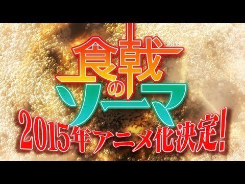 TVアニメ「食戟のソーマ」ティザーPV - YouTube