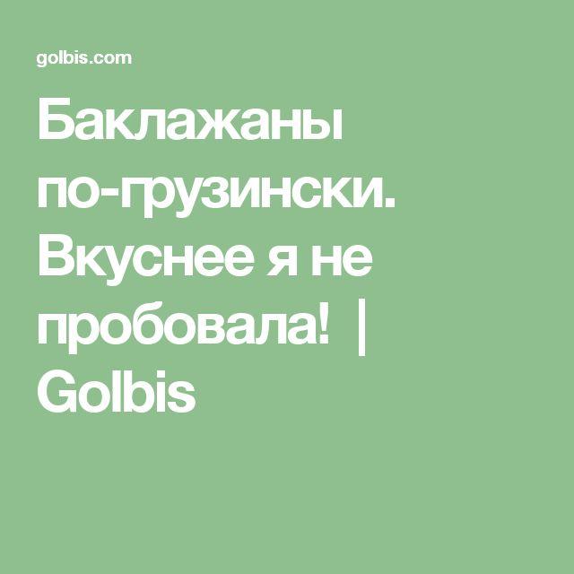 Баклажаны по-грузински. Вкуснее я не пробовала! | Golbis