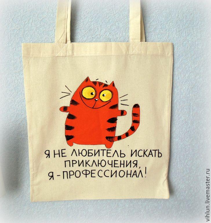 """Купить Экосумка """"Профессионал"""" - бежевый, рисунок, прикол, кот, сумка, Экосумка, сумка для прогулок"""