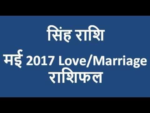 Singh rashi love horoscope May 2017, Leo love horoscope in hindi