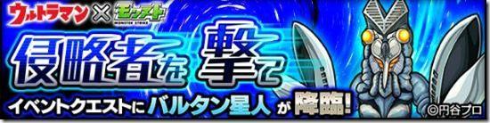 【モンスト】バルタン星人の評価!進化!運極どうする? | 今さら聞けないモンスト攻略列伝!