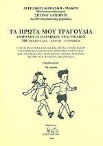 [...] Γεννήθηκα στην Αθήνα στις 16/11/1936. Οι γονείς μου Σπύρος και Ανθούλα Καψάσκη ήταν καθηγητές της Μουσικής. Μεγάλωσα σ