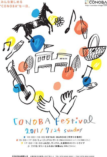 ご紹介がまたまた遅いですが、2011.7.24 CONOBA香里ヶ丘にて開催された「CONOBAフェスティバル」のイベントポスター&フライヤーのイラストを...