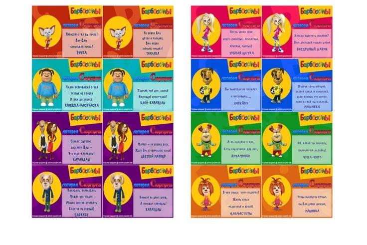 Скачать шаблоны лотерейных билетов на день рождения