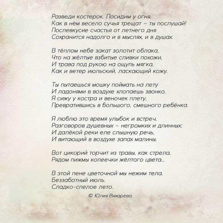#стихи #стихи_юлии_вихаревой   #поэзия #Юлия_Вихарева #стихиолюбви #instagram #литература #поэзия