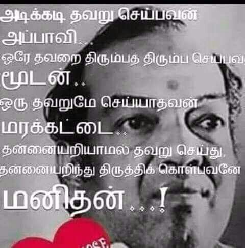 108 best images about tamil quotes on pinterest thoughts