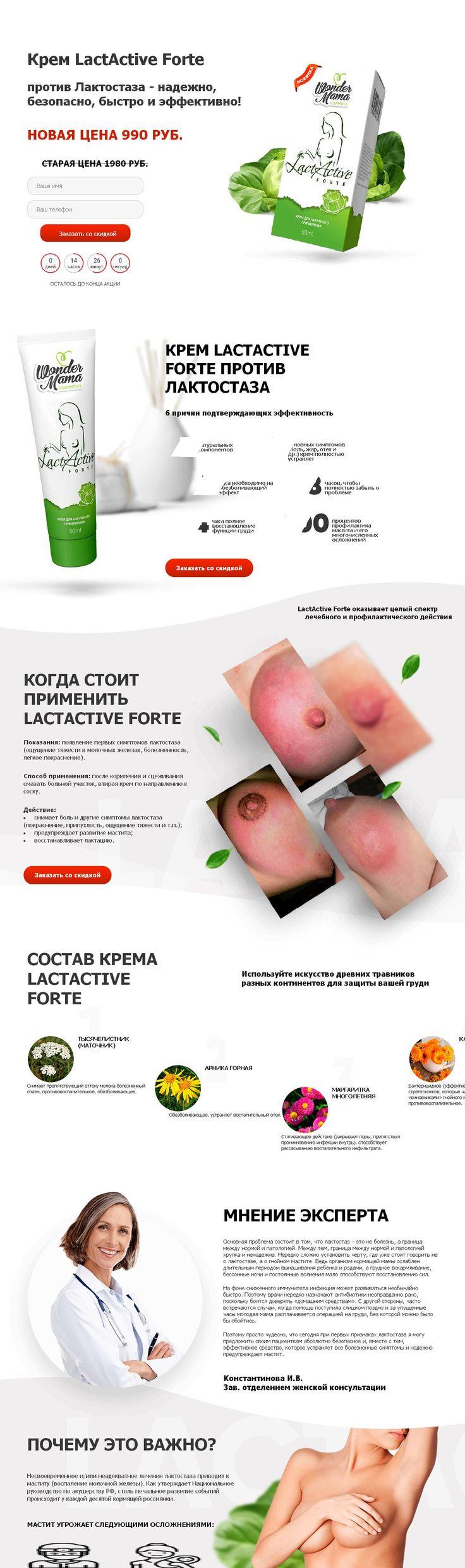 Крем LactActive Forte - от лактостаза в Уральске