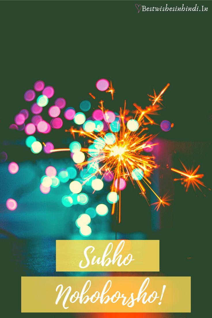 Happy Bengali New Year Wishes Images (Subho Noboborsho) in