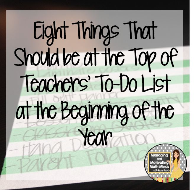 Managing and Motivating Math Minds with Kacie Travis: Eight Things That Should be at the Top of Teachers' To-Do Lists for the Beginning of the Year