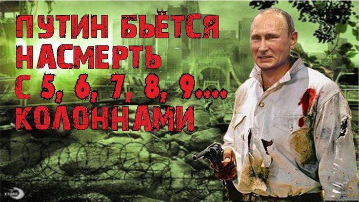 Путин ни при чём! - Он бьётся насмерть с 5, 6, 7, 8 ... колоннами? [30/0...
