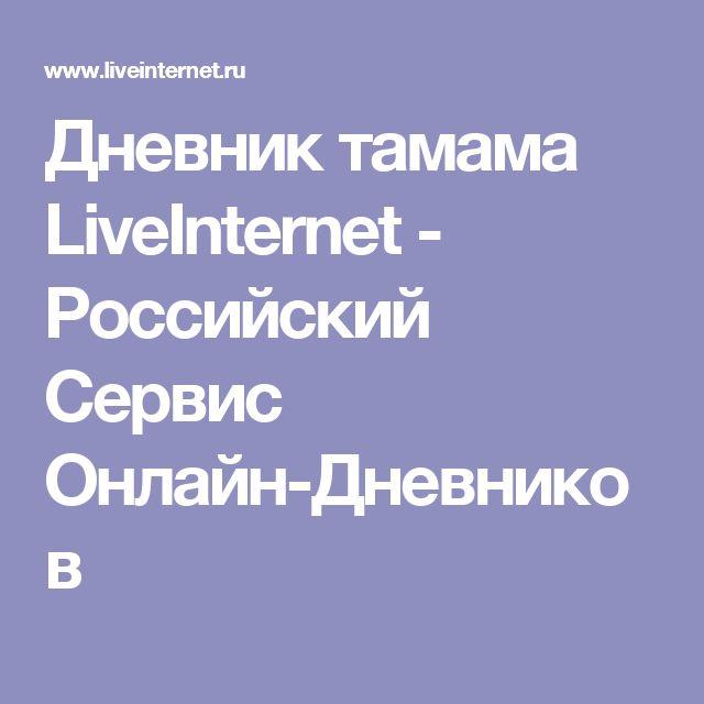 Дневник тамама LiveInternet - Российский Сервис Онлайн-Дневников