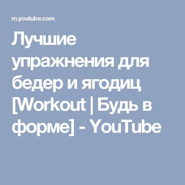 Лучшие упражнения для бедер и ягодиц [Workout | Будь в форме] - YouTube