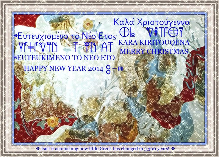 Merry Christmas & Happy New Year 2014 in Linear B, modern Greek & English, with snowflakes splattered all over the Blue Bird Fresco from Knossos!