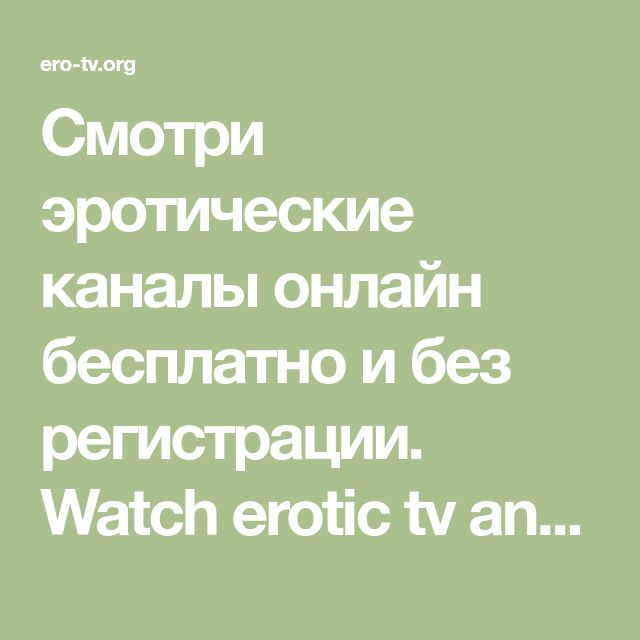 Tv on erotic internet stations the