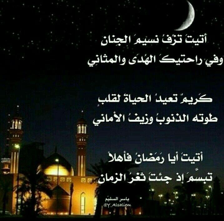 رمضان اهلا حللت سهلا ضيفا عزيزا وحبيبا يفيض نور تاج الشهور Ramadan Ramadan Kareem