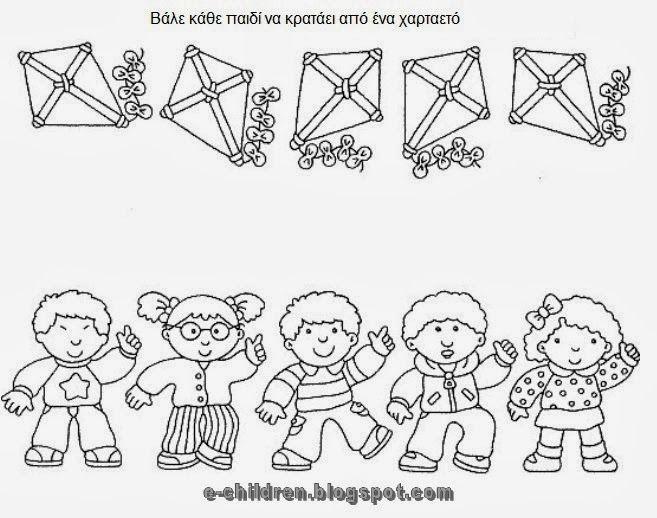 ΦΥΛΛΑ ΕΡΓΑΣΙΑΣ για τις ΑΠΟΚΡΙΕΣ ~ Los Niños