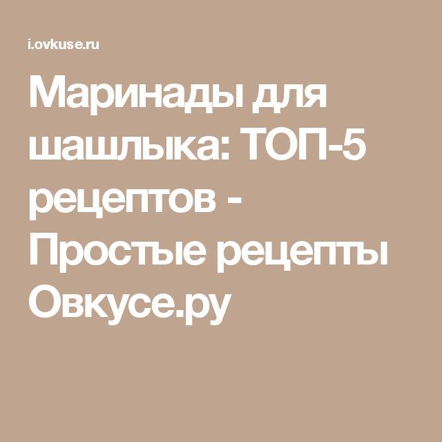 Маринады для шашлыка: ТОП-5 рецептов - Простые рецепты Овкусе.ру