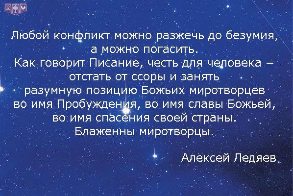 """Старший пастор церкви """"Новое поколение"""" Алексей Ледяев - о конфликтах и миротворцах."""