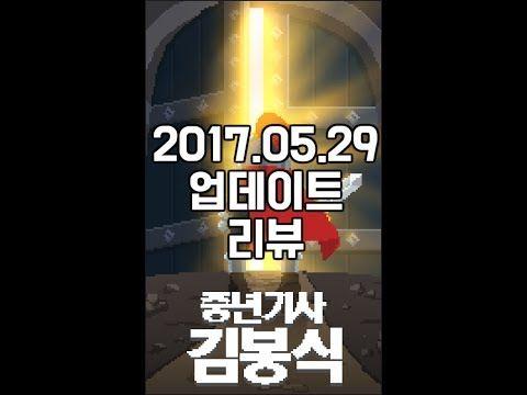 [소년시노비] 중년기사 김봉식 2017 05 29 업데이트 리뷰