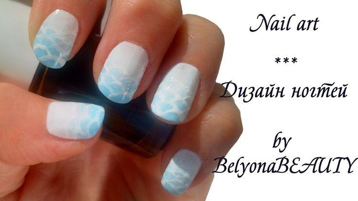 Морской дизайн ногтей.  by BelyonaBeauty