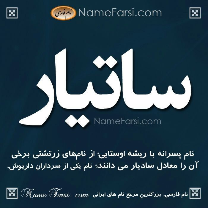 ساتیار Names With Meaning Names Meant To Be