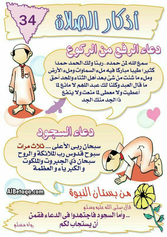 Pin By زهرة الياسمين On الصلاة Islamic Inspirational Quotes Islam Beliefs Learn Islam