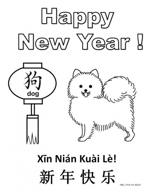 linda página para colorear Año del perro tal vez un pomeranian, Año Nuevo chino, China, hojas, niños, niños, xin nian kuai le