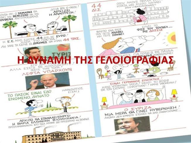 Η Δύναμη Της Γελοιογραφίας - authorSTREAM Presentation
