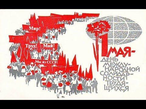 Первомай в СССР ☭ День международной солидарности трудящихся ☆ Шествие ☭ День труда ☆ 1 мая - YouTube