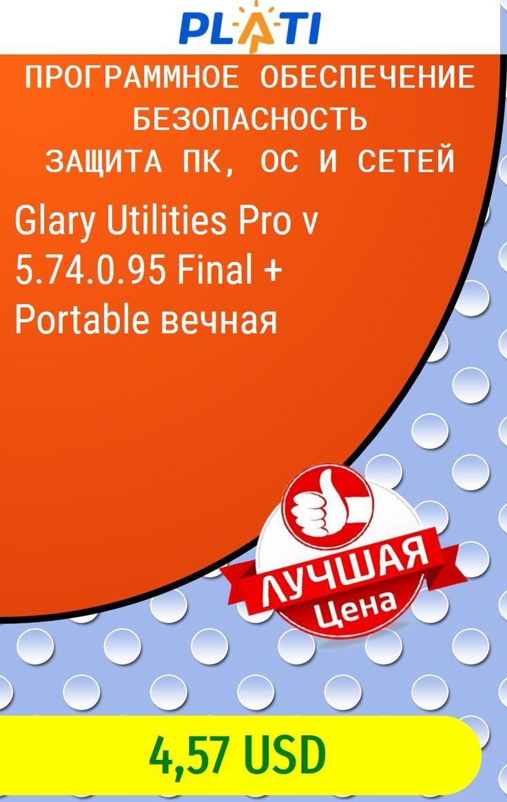 Glary Utilities Pro v 5.74.0.95 Final   Portable вечная Программное обеспечение Безопасность Защита ПК, ОС и сетей
