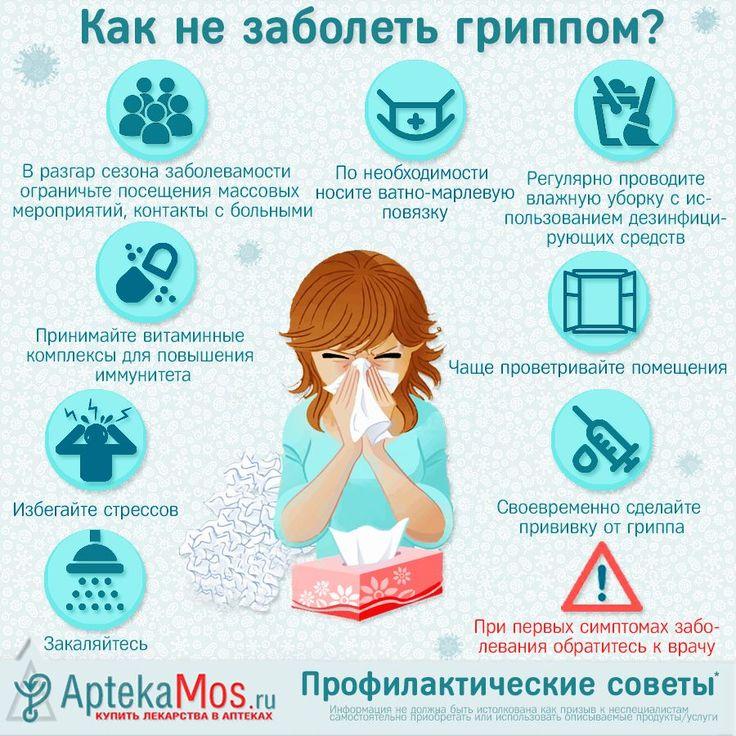https://aptekamos.ru/novosti/gripp-kak-snizit-risk-zarazheniya-7983  Знание основных правил профилактики позволят снизить риск заражения гриппом в сезон массовой заболеваемости 😷 💊 #москва #moscow #аптекамос #aptekamos #like4like #c4c #lifestyle #зож #здоровье #грипп #healthy #профилактика